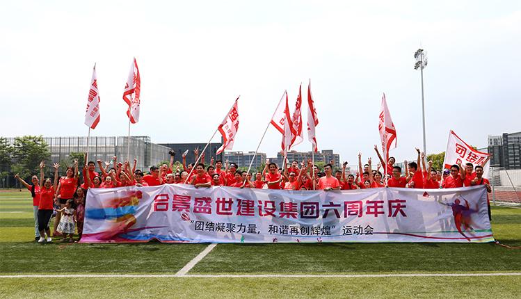 合景盛世集团六周年庆典暨员工运动会完美落幕