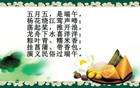 2019年端午节假期放假通知