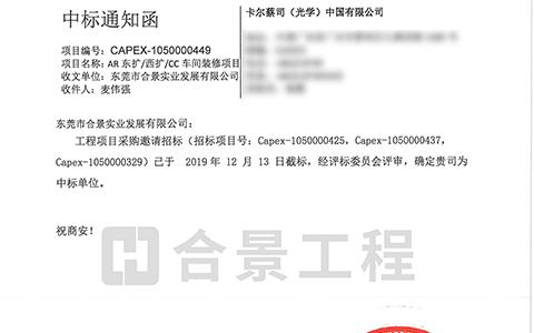 中标卡尔蔡司AR东扩/西扩/cc车间装修项目工程