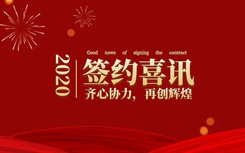 好消息!合景实业中标新华人寿保险公司虎门支公司装修项目